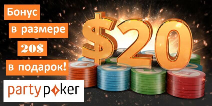 Бонус от PartyPoker 20$
